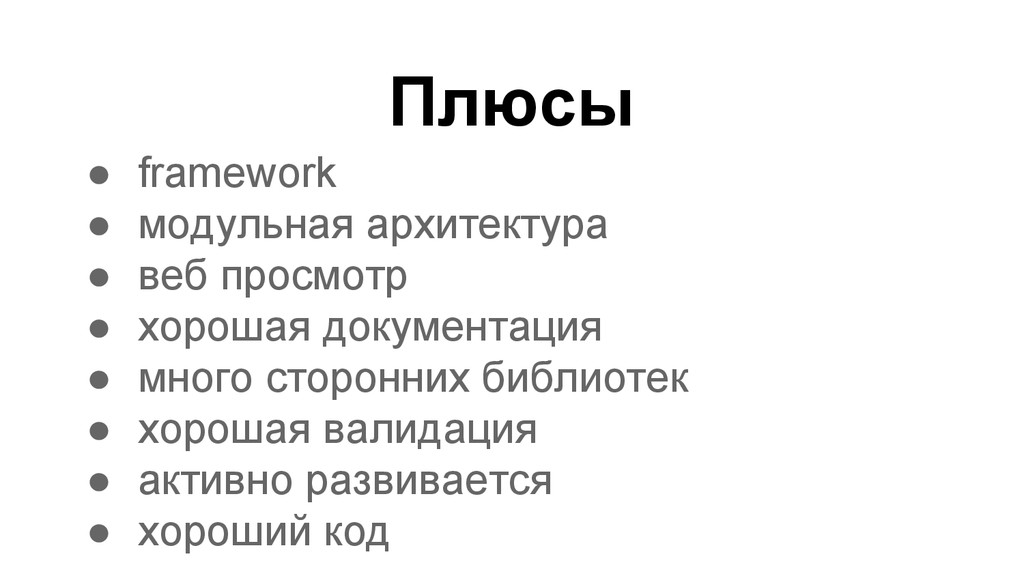 Плюсы ● framework ● модульная архитектура ● веб...