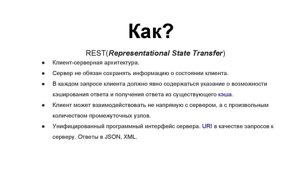 Как? REST(Representational State Transfer) ● Кл...