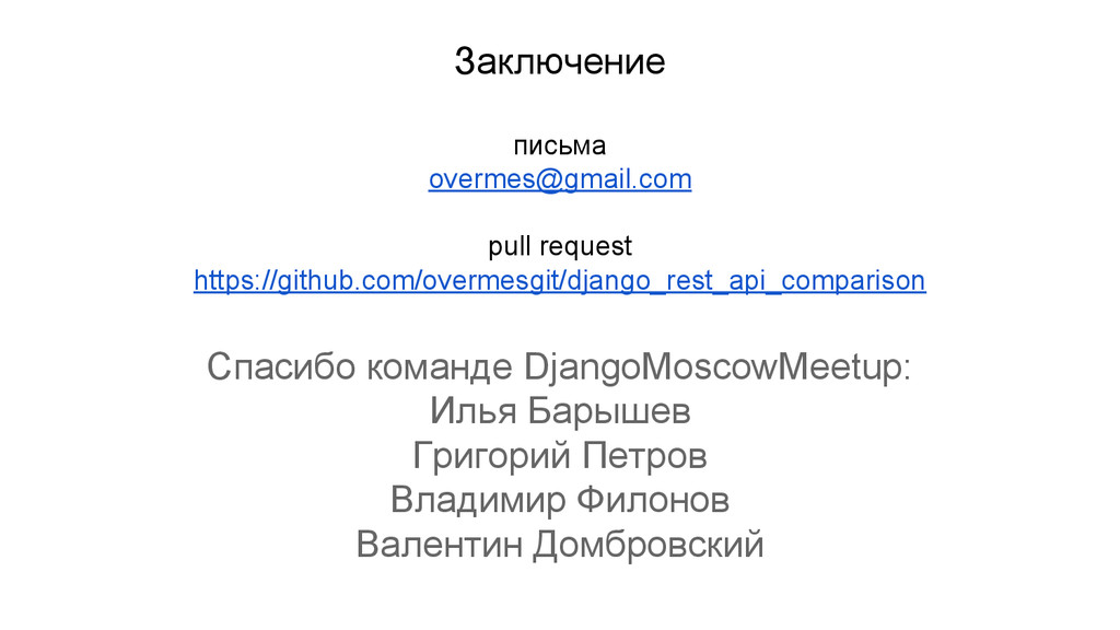 Спасибо команде DjangoMoscowMeetup: Илья Барыше...