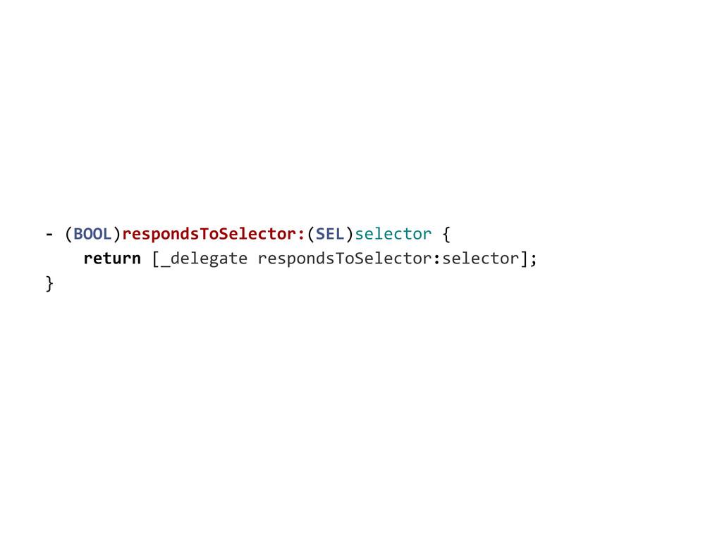 -‐ (BOOL)respondsToSelector:(SEL)selector...