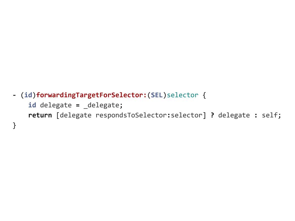 -‐ (id)forwardingTargetForSelector:(SEL)sel...