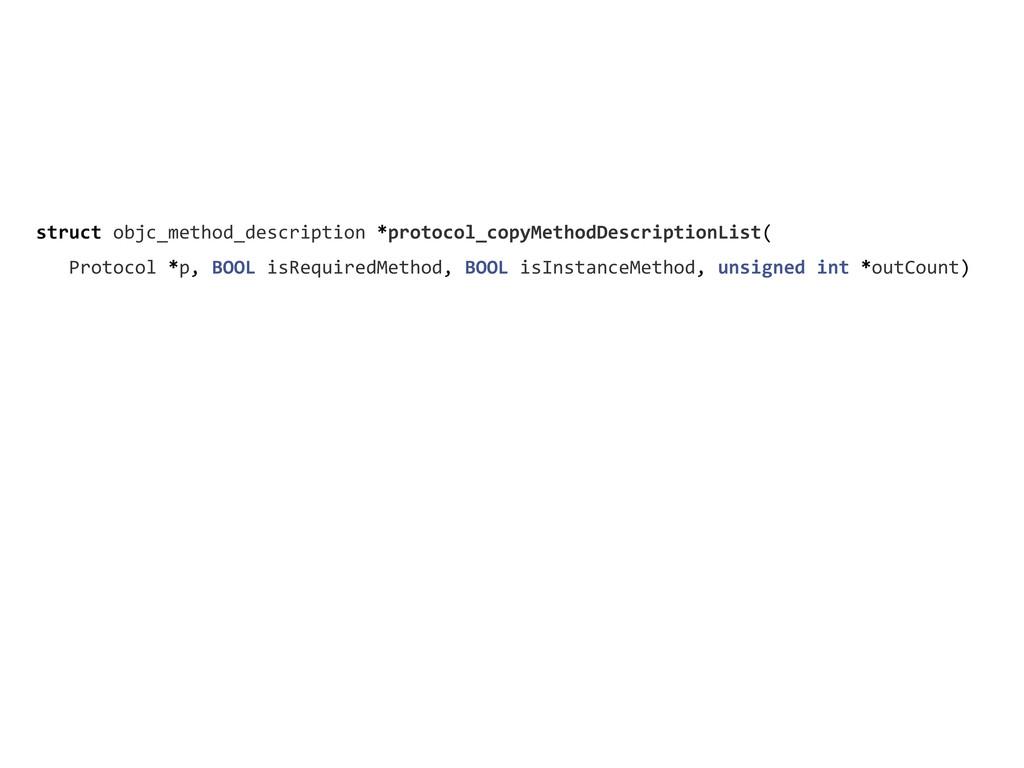 struct objc_method_description *protocol_...