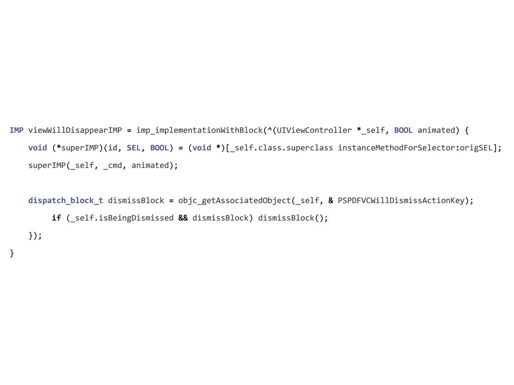 IMP viewWillDisappearIMP = imp_impleme...