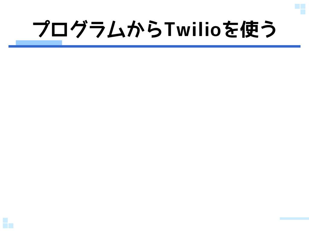 プログラムからTwilioを使う