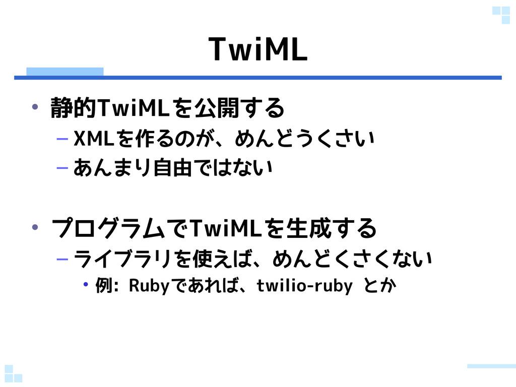 TwiML • 静的TwiMLを公開する – XMLを作るのが、めんどうくさい – あんまり自...