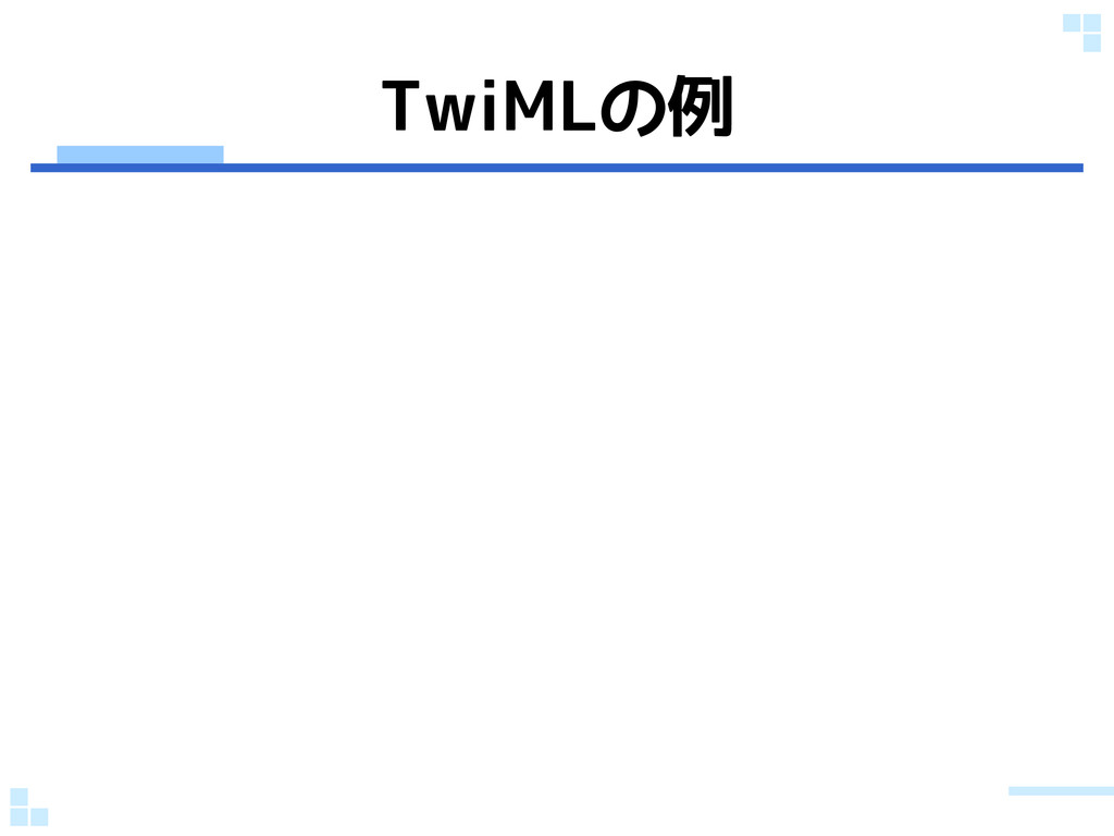 TwiMLの例