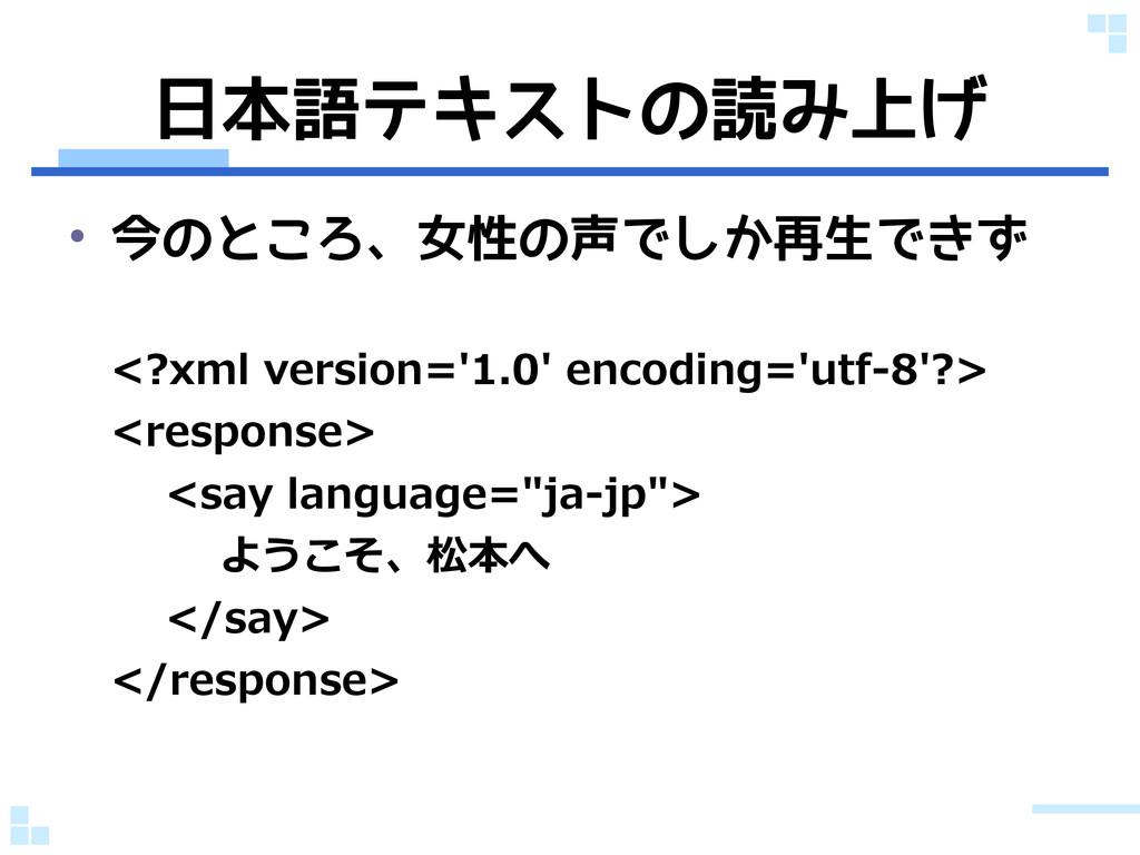 日本語テキストの読み上げ • 今のところ、女性の声でしか再生できず <?xml version...
