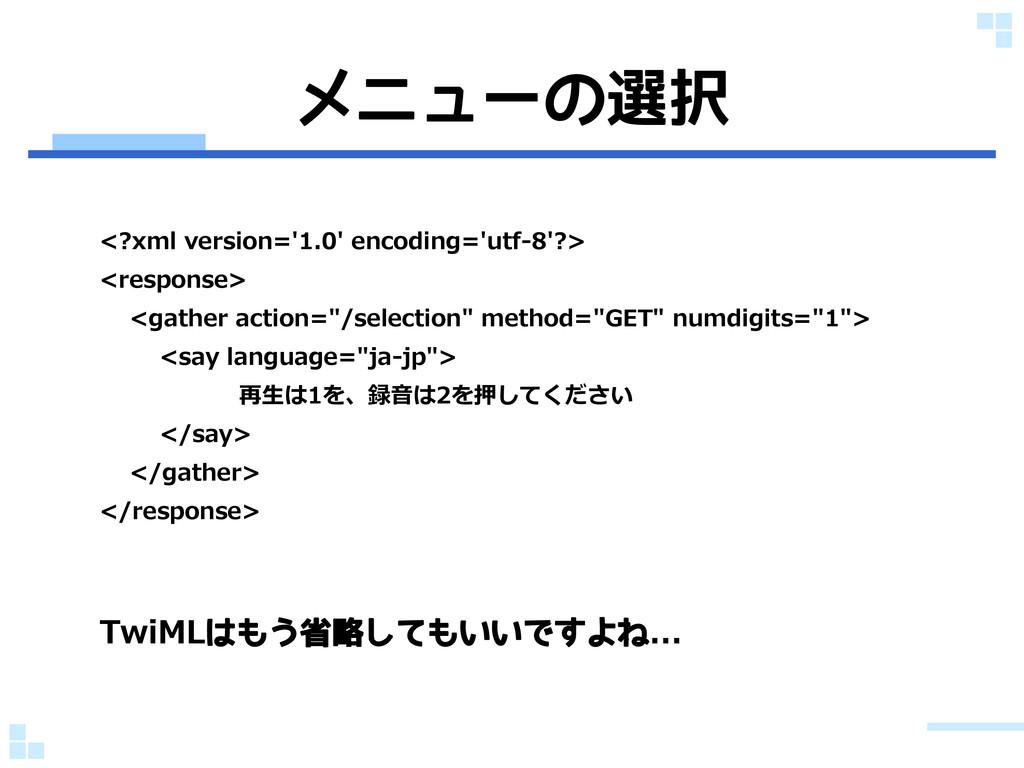 メニューの選択 <?xml version='1.0' encoding='utf-8'?> ...