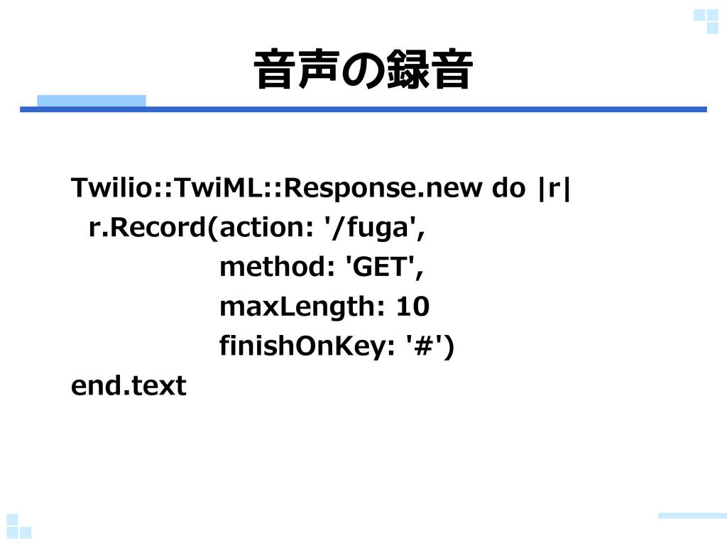 音声の録音 Twilio::TwiML::Response.new do |r| r.Reco...