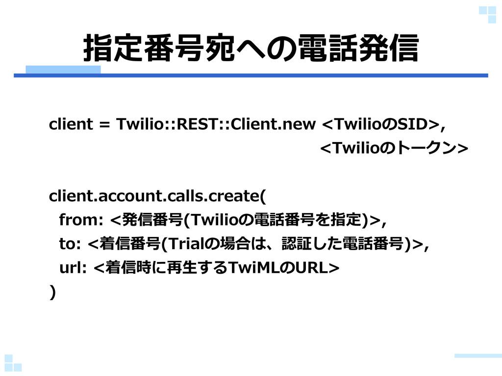 指定番号宛への電話発信 client = Twilio::REST::Client.new <...
