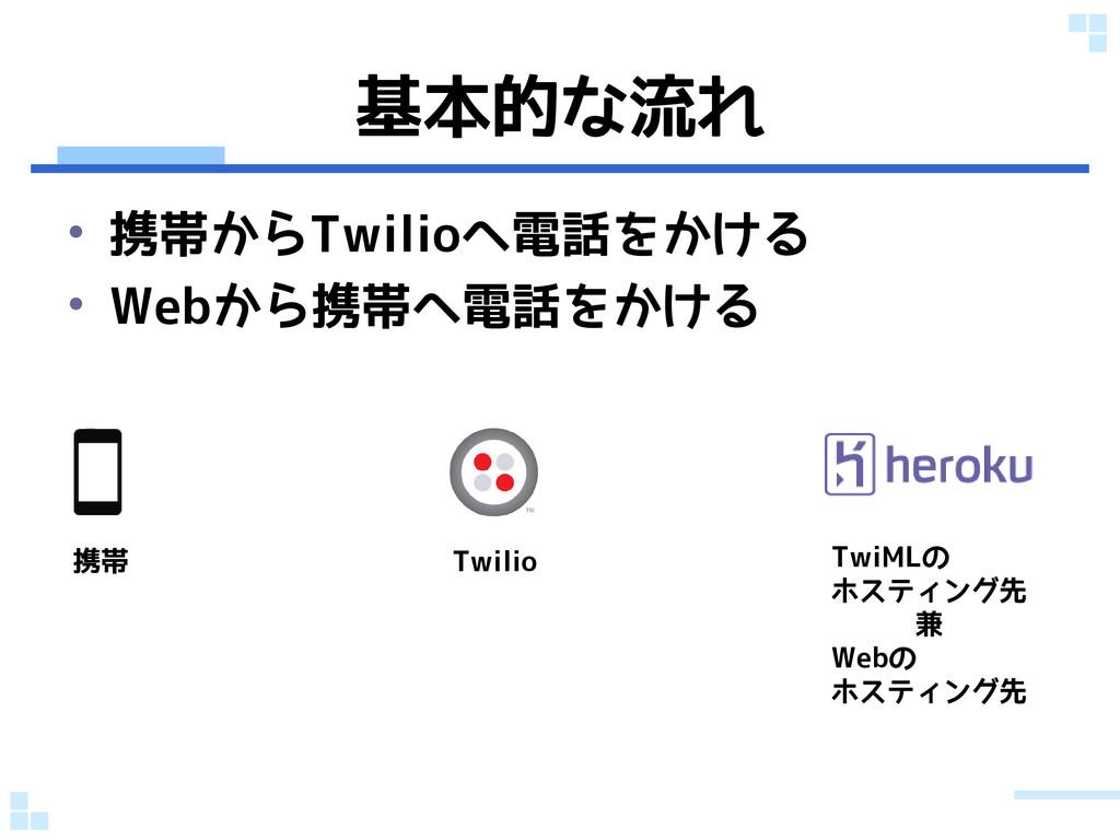 基本的な流れ • 携帯からTwilioへ電話をかける • Webから携帯へ電話をかける 携帯 ...