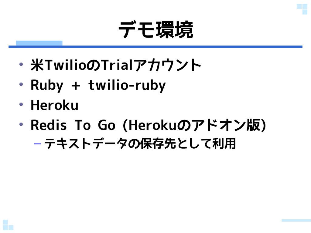 デモ環境 • 米TwilioのTrialアカウント • Ruby + twilio-ruby ...