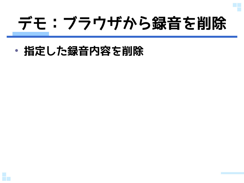 デモ:ブラウザから録音を削除 • 指定した録音内容を削除