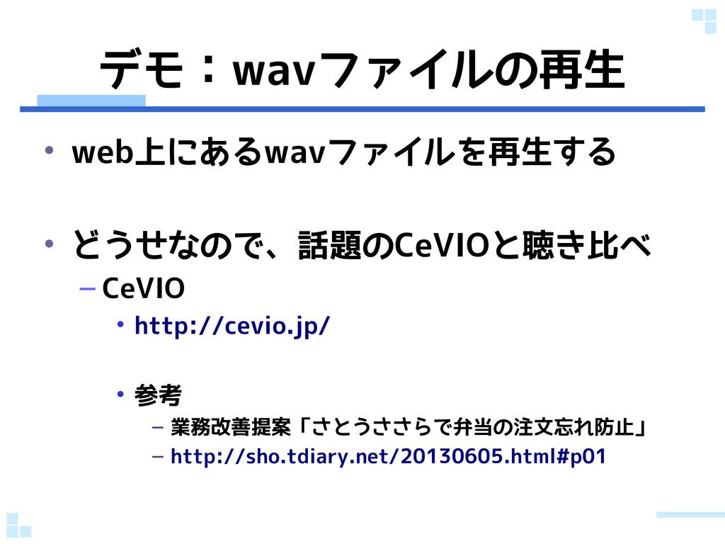 デモ:wavファイルの再生 • web上にあるwavファイルを再生する • どうせなので、話題...