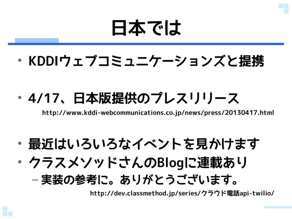 日本では • KDDIウェブコミュニケーションズと提携 • 4/17、日本版提供のプレスリリー...