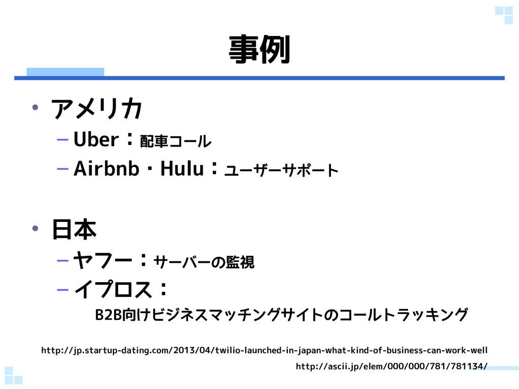 事例 • アメリカ – Uber:配車コール – Airbnb・Hulu:ユーザーサポート •...