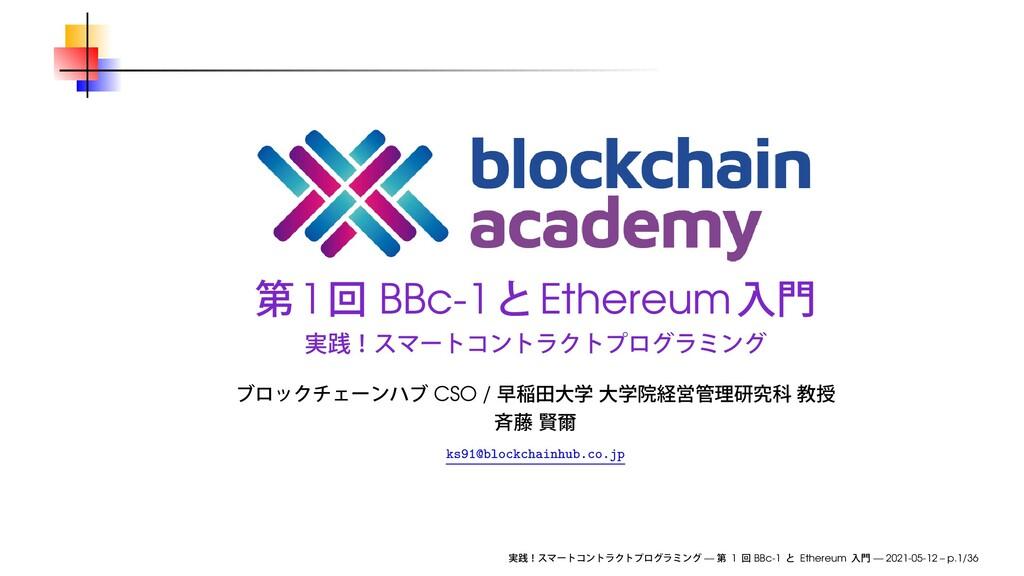 1 BBc-1 Ethereum CSO / ks91@blockchainhub.co.jp...