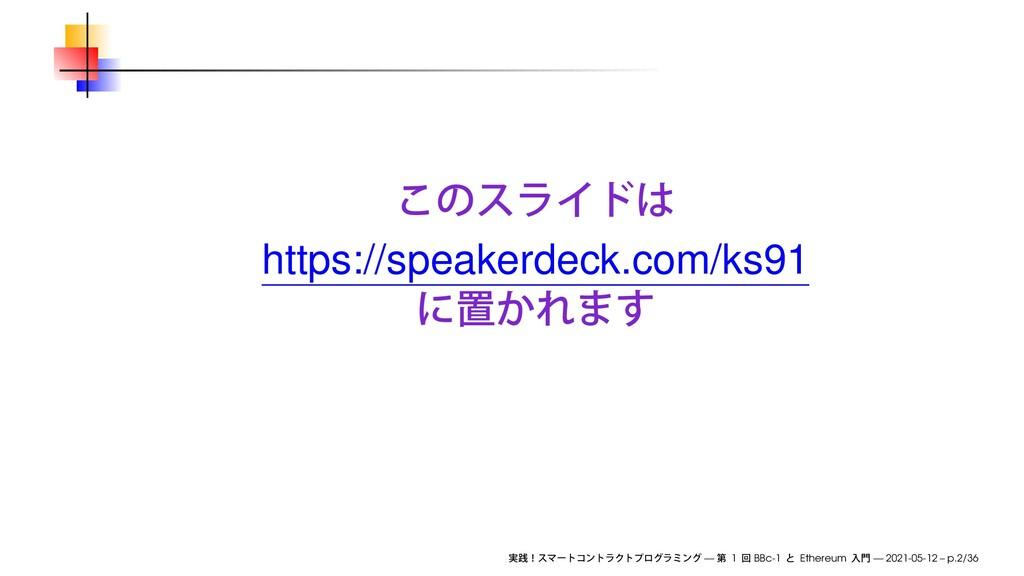 https://speakerdeck.com/ks91 — 1 BBc-1 Ethereum...