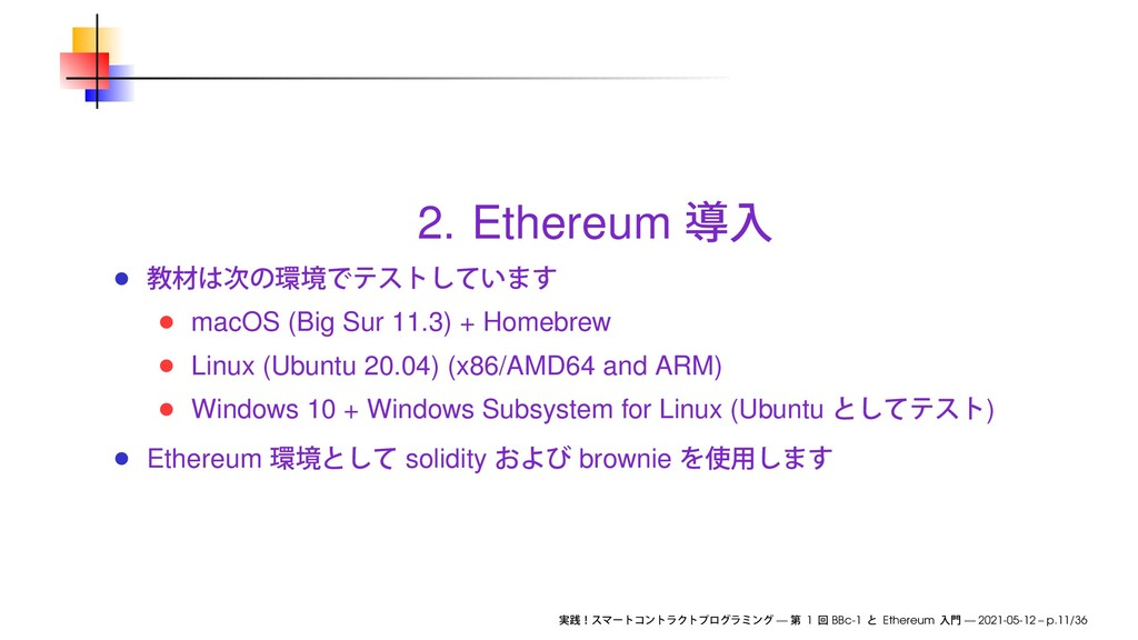 2. Ethereum macOS (Big Sur 11.3) + Homebrew Lin...