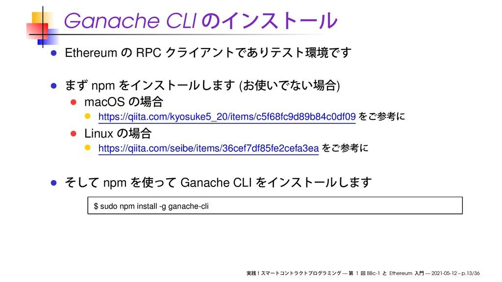 Ganache CLI Ethereum RPC npm ( ) macOS https://...