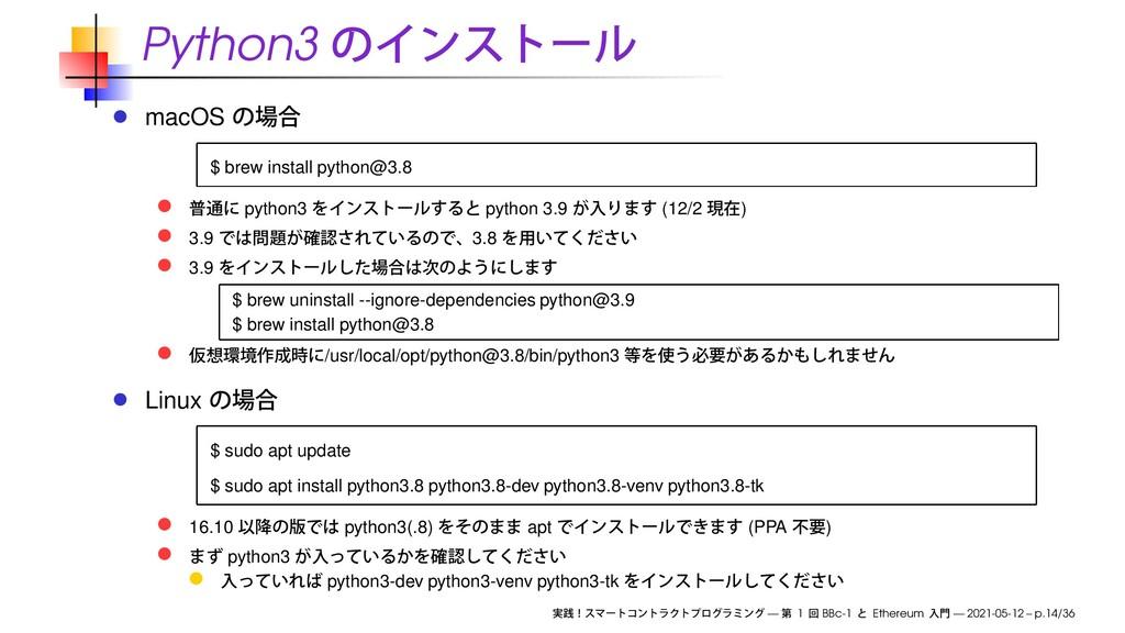 Python3 macOS $ brew install python@3.8 python3...