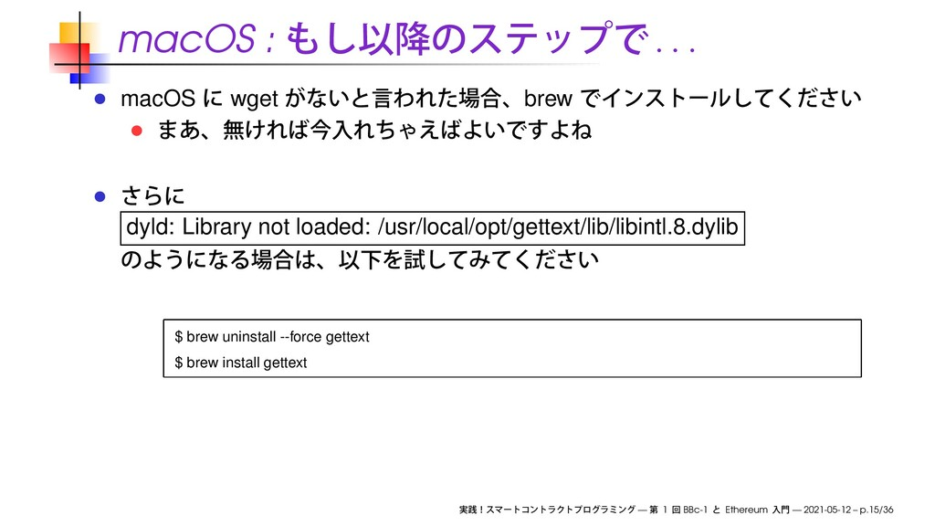 macOS : . . . macOS wget brew dyld: Library not...