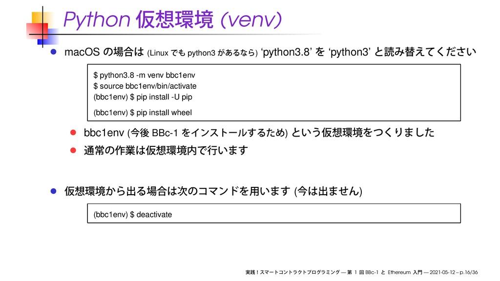 Python (venv) macOS (Linux python3 ) 'python3.8...