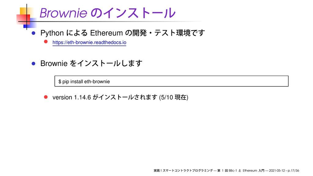 Brownie Python Ethereum https://eth-brownie.rea...