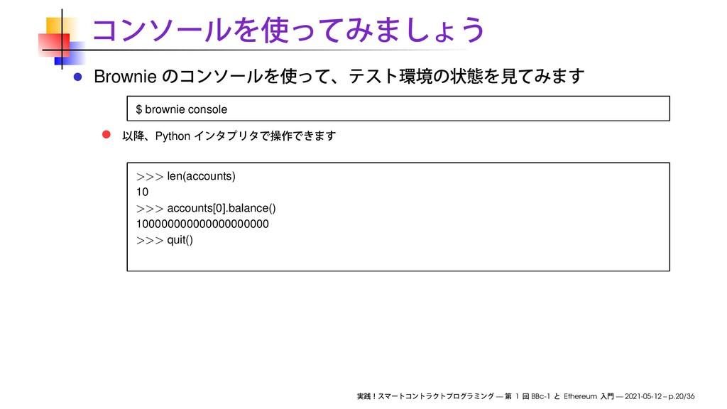 Brownie $ brownie console Python >>> len(accoun...