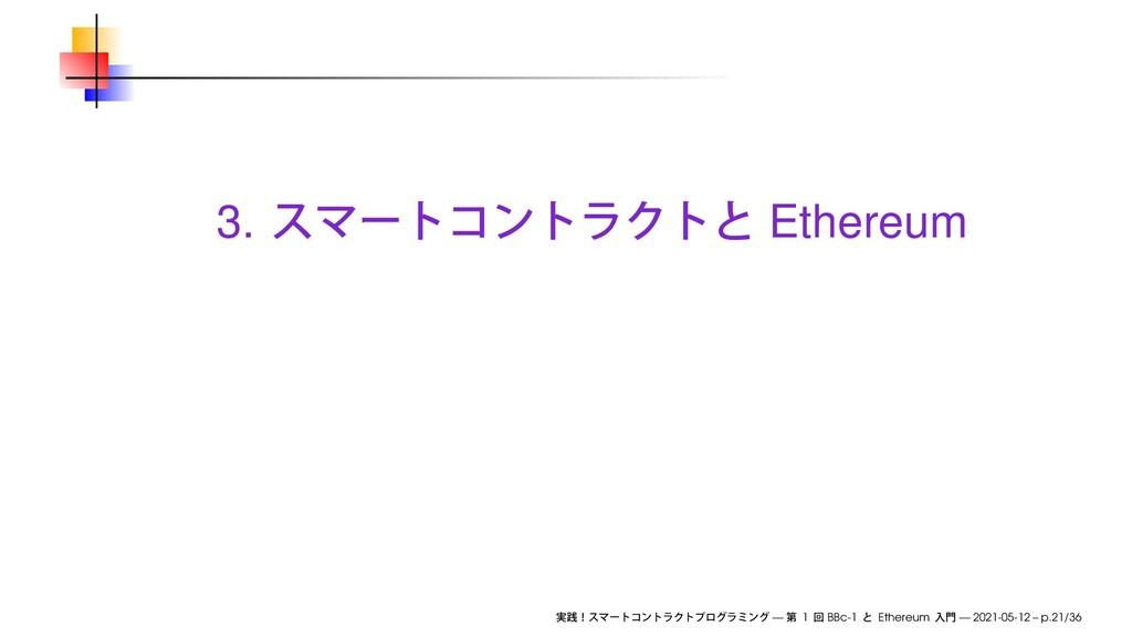 3. Ethereum — 1 BBc-1 Ethereum — 2021-05-12 – p...