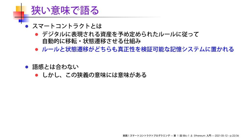 — 1 BBc-1 Ethereum — 2021-05-12 – p.22/36