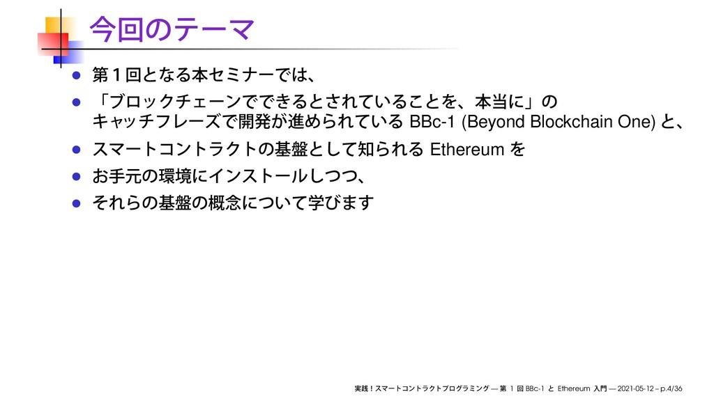 BBc-1 (Beyond Blockchain One) Ethereum — 1 BBc-...