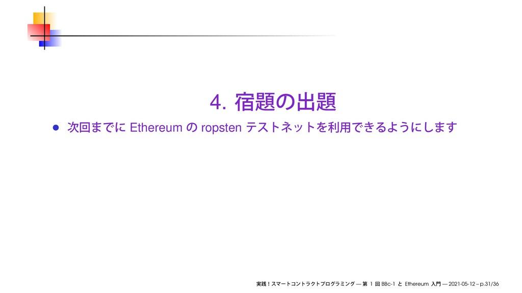 4. Ethereum ropsten — 1 BBc-1 Ethereum — 2021-0...