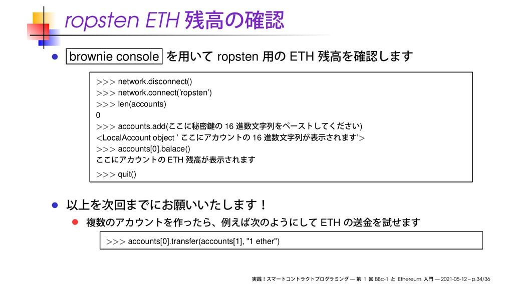 ropsten ETH brownie console ropsten ETH >>> net...