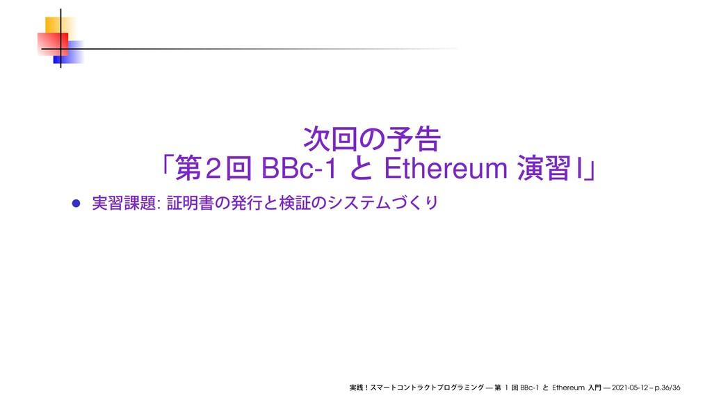 2 BBc-1 Ethereum I : — 1 BBc-1 Ethereum — 2021-...