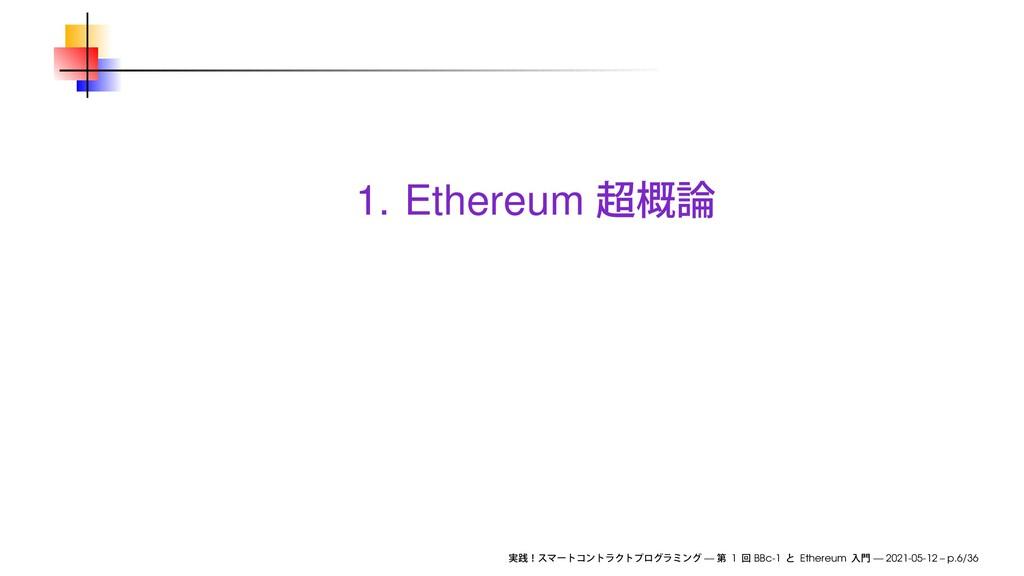 1. Ethereum — 1 BBc-1 Ethereum — 2021-05-12 – p...