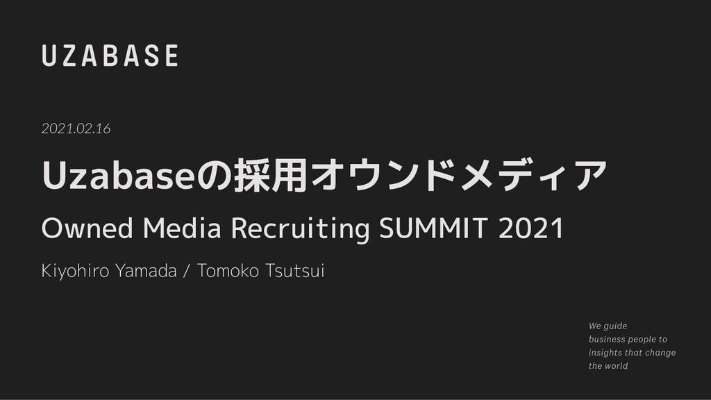 Uzabaseの採用オウンドメディア Owned Media Recruiting SUMMI...