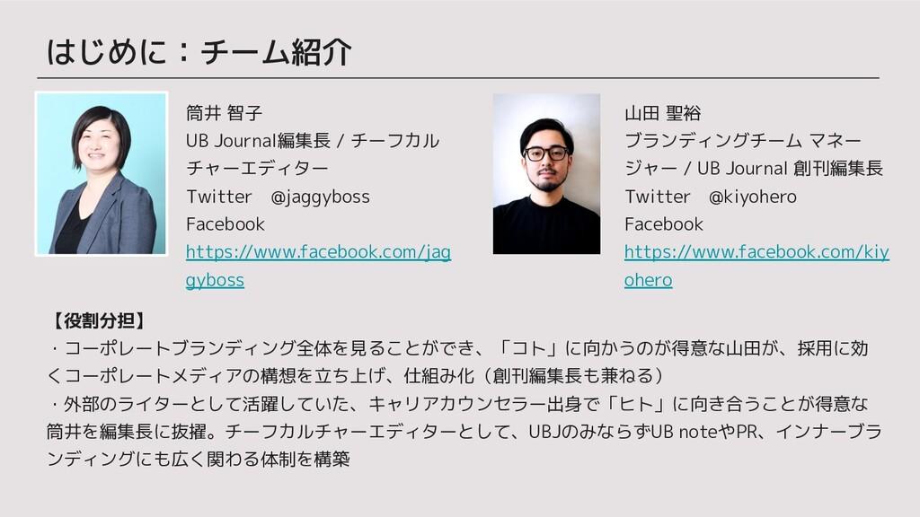 筒井 智子 UB Journal編集長 / チーフカル チャーエディター Twitter @j...