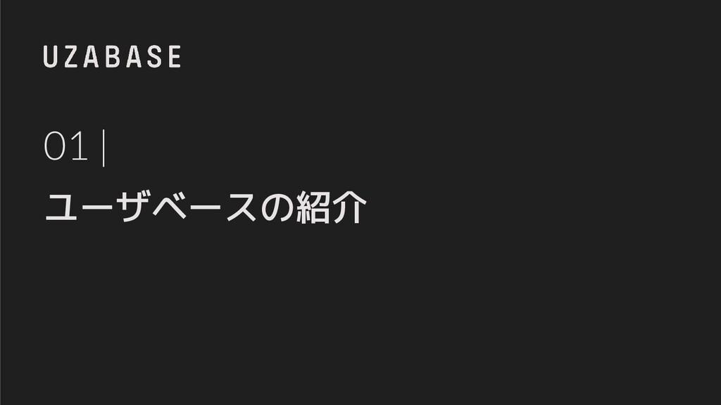 01 | ユーザベースの紹介