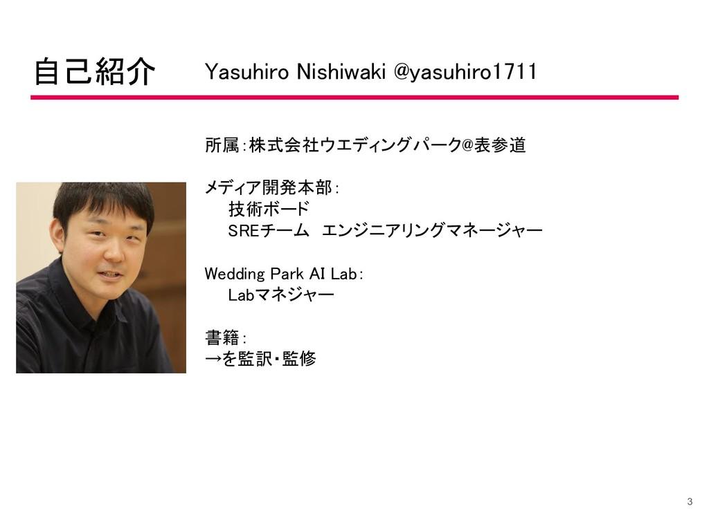 Yasuhiro Nishiwaki @yasuhiro1711 所属:株式会社ウエディングパ...