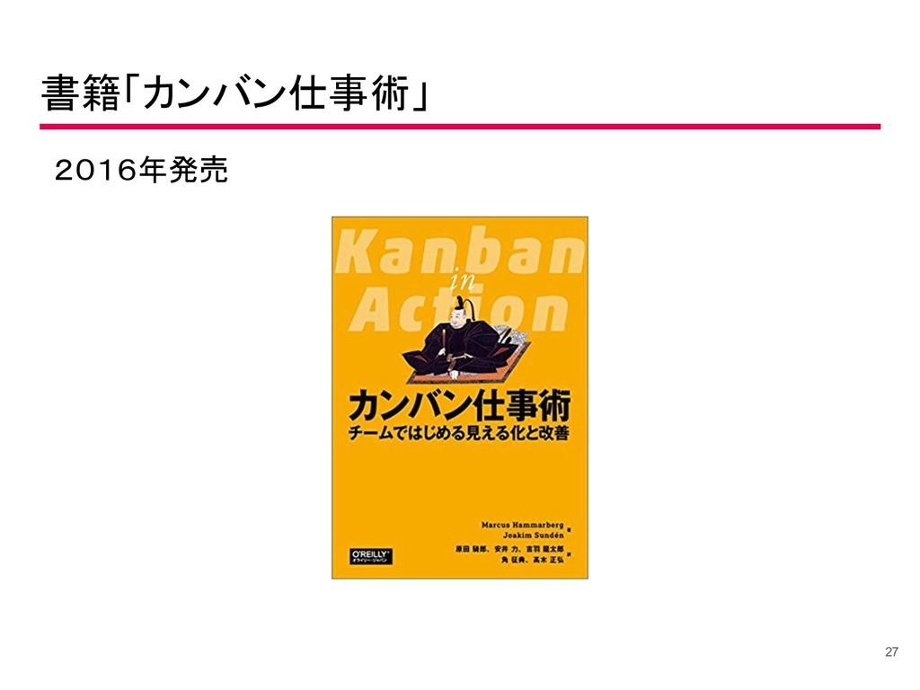 書籍「カンバン仕事術」 27 2016年発売