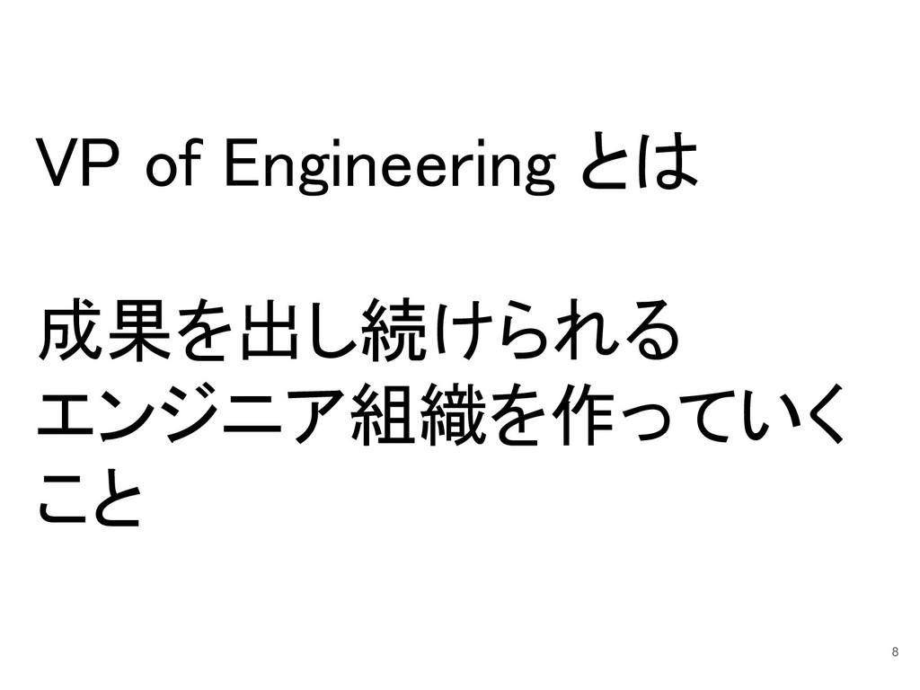 VP of Engineering とは 成果を出し続けられる エンジニア組織を作っていく こ...