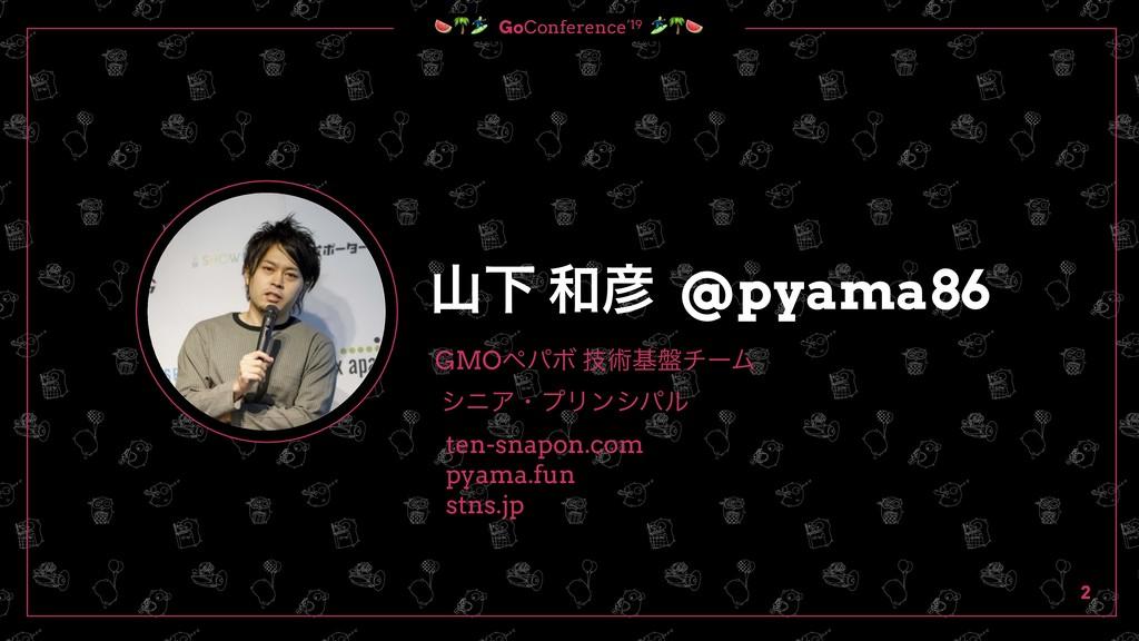 GoConference'19  Լ  @pyama86 GMOϖύϘ ٕज़ج൫νʔϜ...