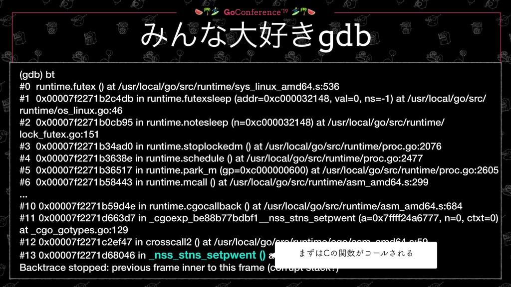 GoConference'19  21 (gdb) bt #0 runtime.futex ...