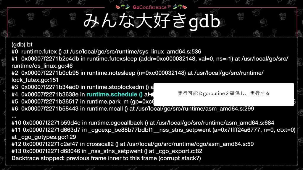 GoConference'19  23 ΈΜͳେ͖gdb (gdb) bt #0 runt...