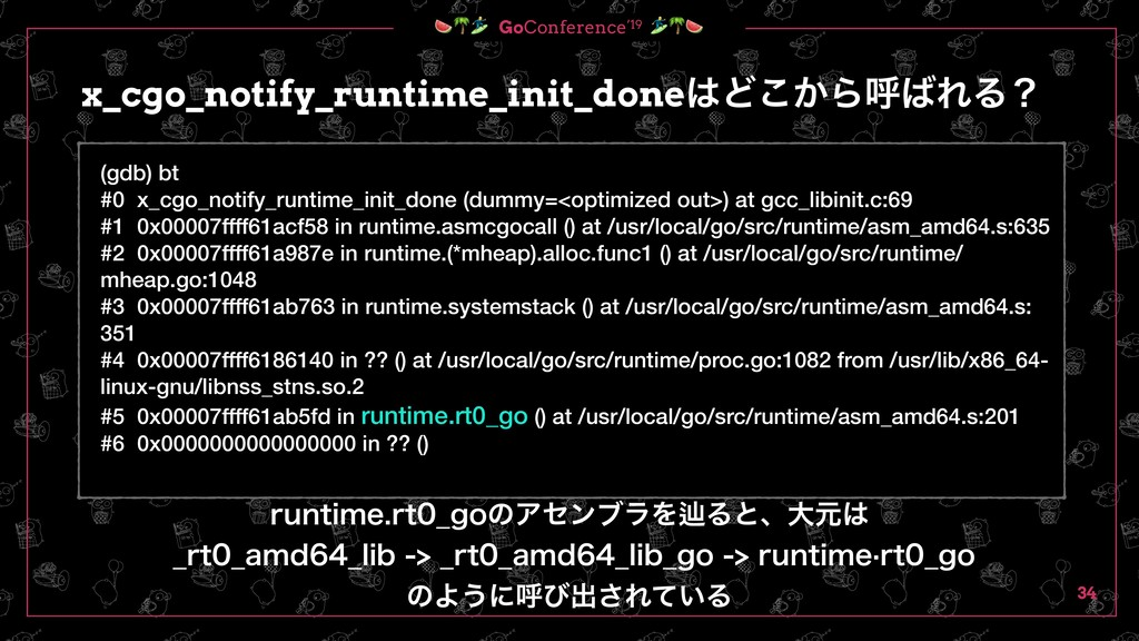 GoConference'19  x_cgo_notify_runtime_init_don...