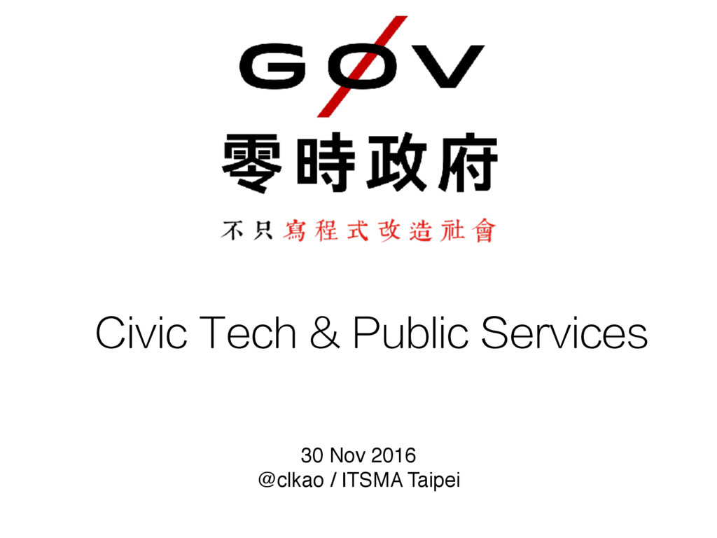 Civic Tech & Public Services 30 Nov 2016 @clkao...