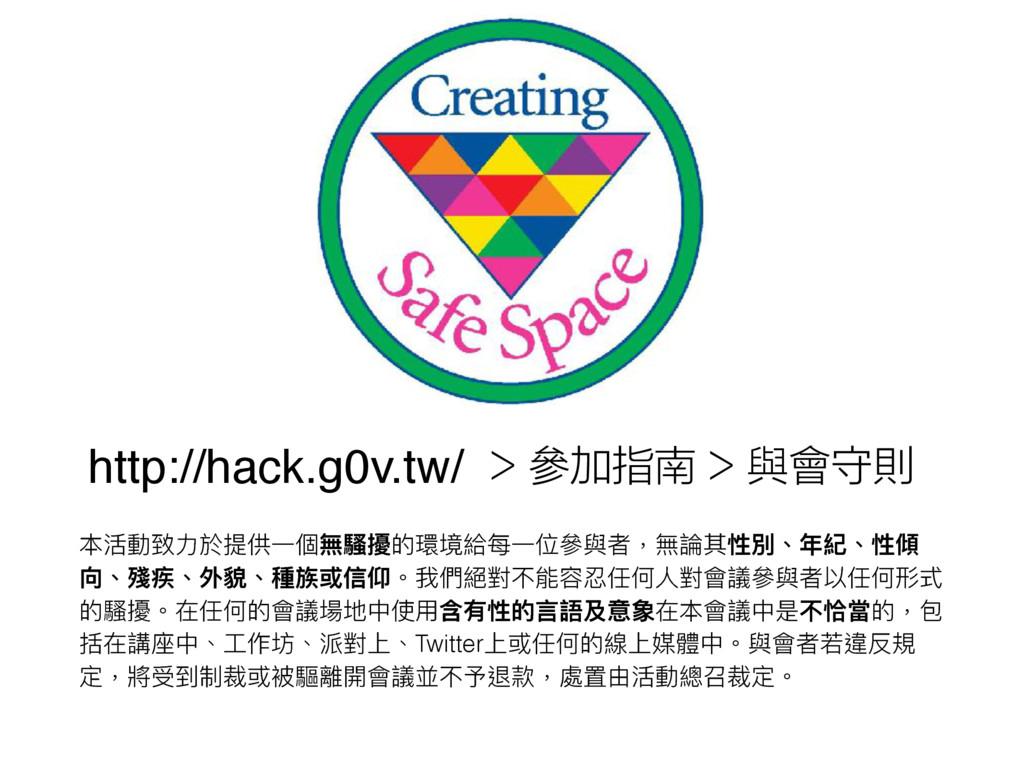 http://hack.g0v.tw/ > 參加指南 > 與會守則 本活動致⼒力力於提供⼀一個...