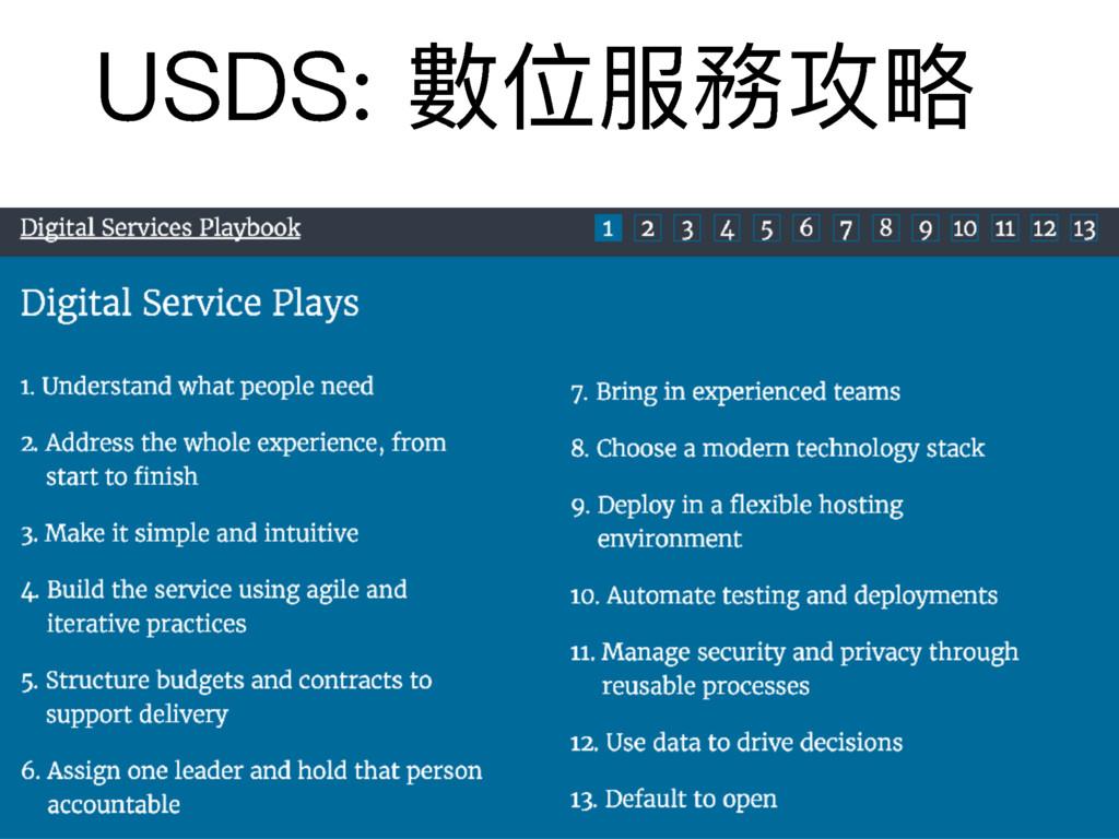 USDS: 數位服務攻略略