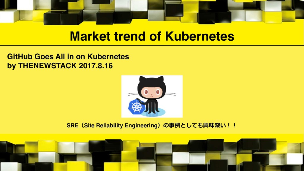 Market trend of Kubernetes GitHub Goes All in o...